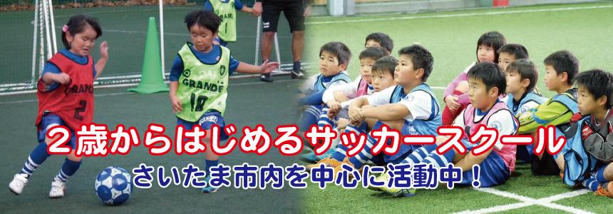 Enjyoi Sports!サッカー・テニス・ダンスなど、子供から高齢者まで多種目・多年代、いつまでも楽しめるスポーツクラブを目指します。埼玉県さいたま市を拠点に活動する種目型総合スポーツクラブ DALE SPORTS CLUB OFFICIAL WEB SITE