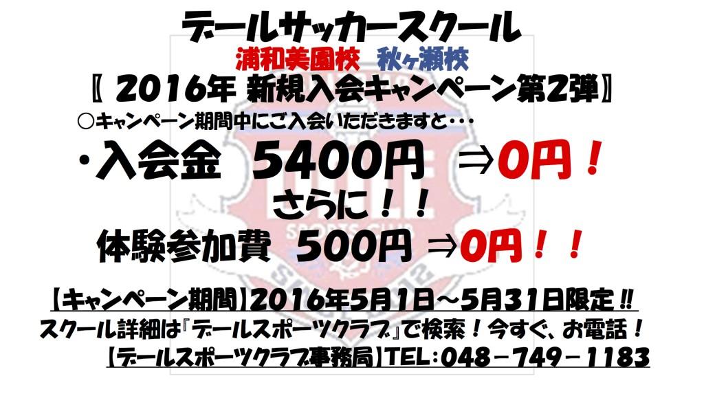 2016年5月新規入会キャンペーン(第2弾)11