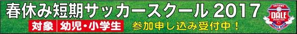 2017春休み短期サッカースクール