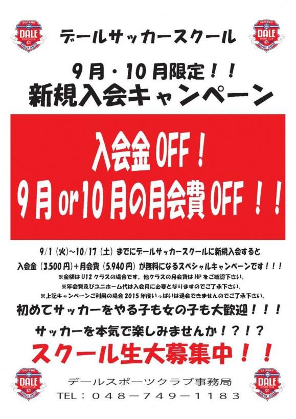 2015年9月10月キャンペーン