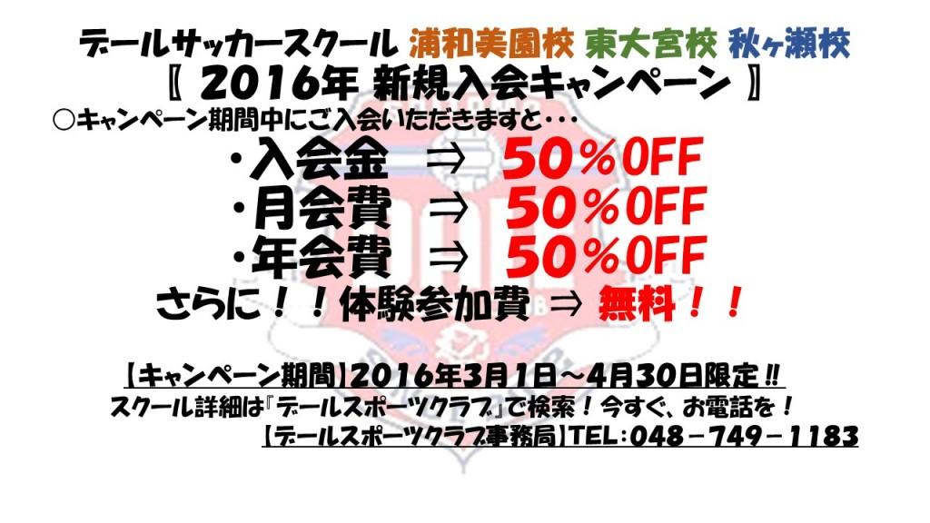 2016年3月4月新規入会キャンペーン