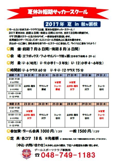 2017夏休み短期サッカースクール_08