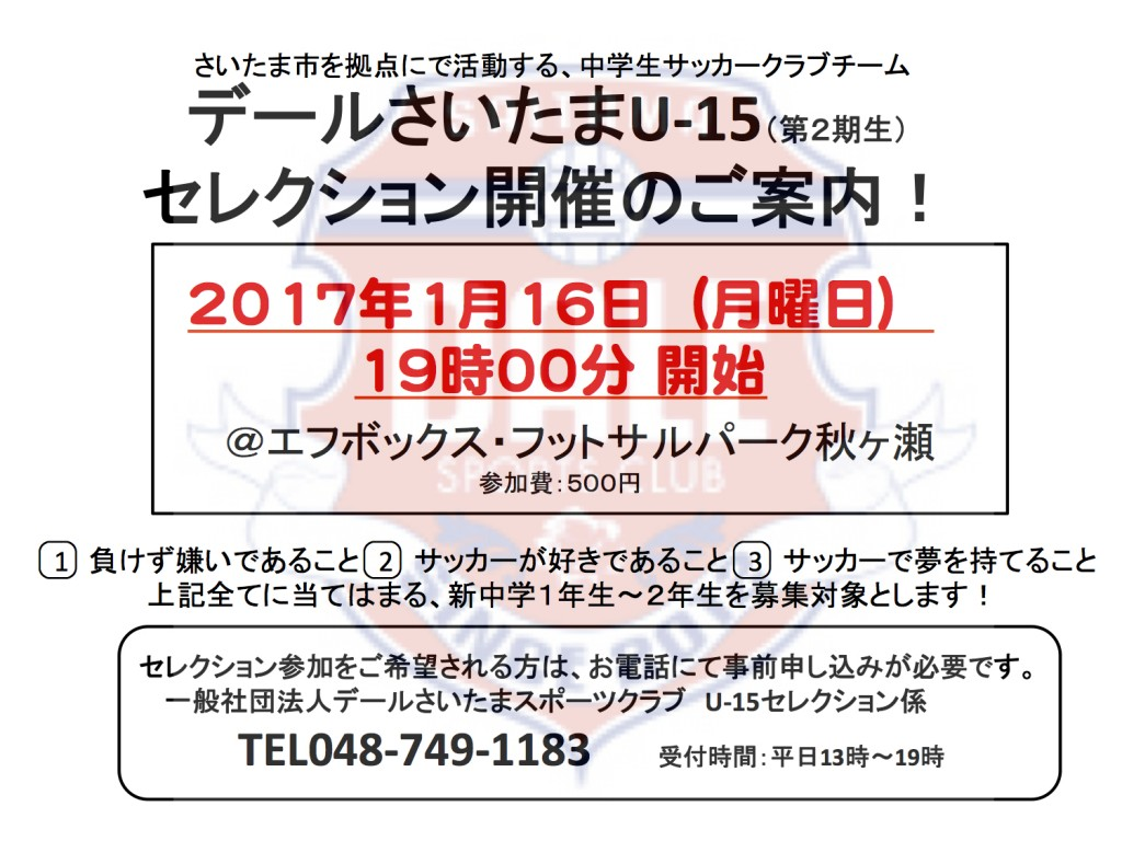 2017セレクション案内U-15