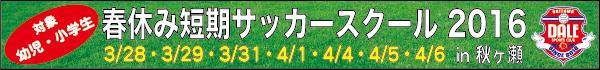 春休み短期サッカースクール