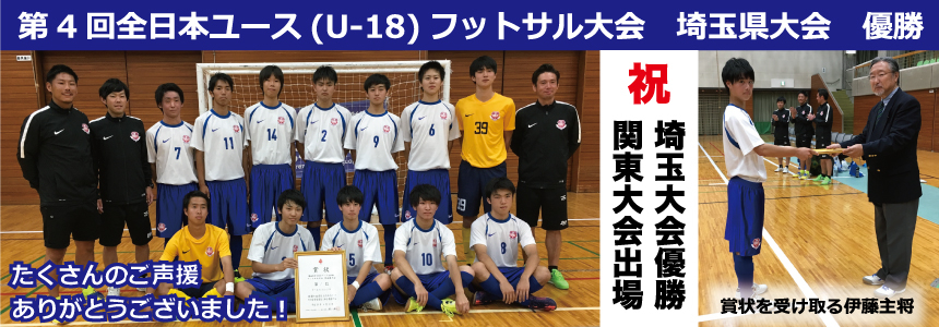 U-18埼玉優勝