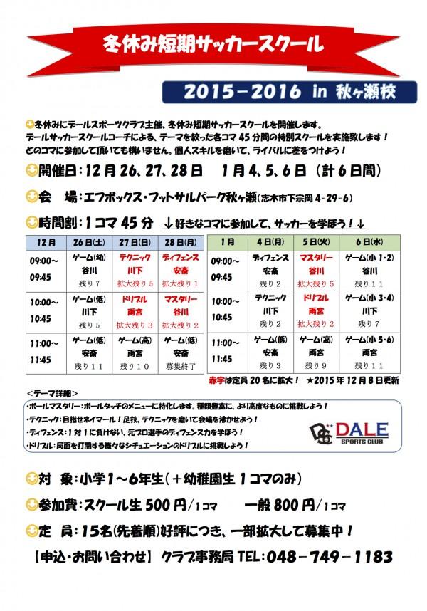 冬休み短期サッカースクール12月8日更新