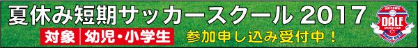 夏休み短期サッカースクール2017