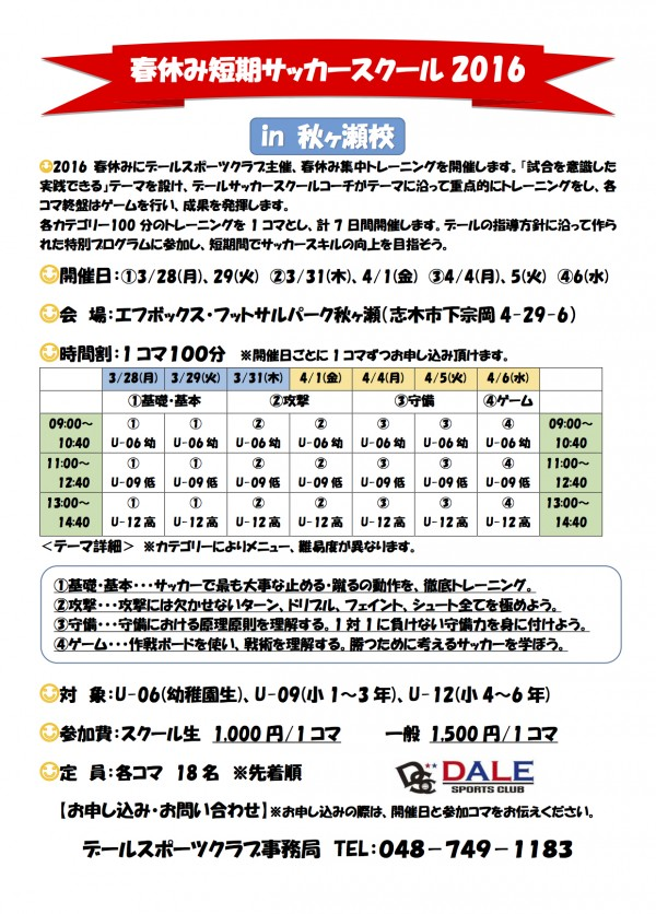 春休み短期サッカースクール2016