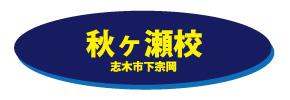 秋ヶ瀬校(紺黄)