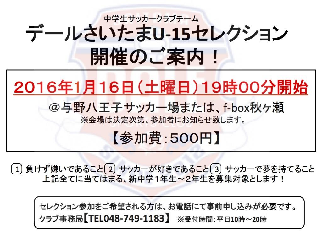U-15セレクション案内jpg