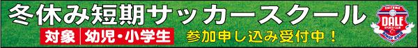 冬休み短期サッカースクール_バナー