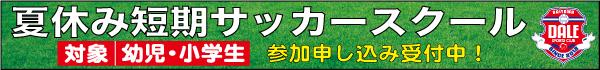夏休み短期サッカースクール_バナー
