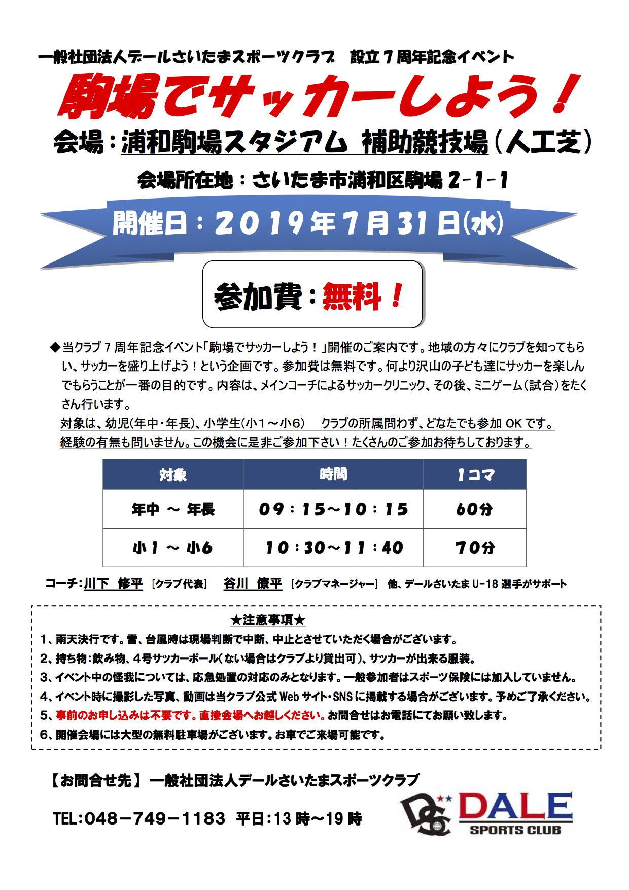 7周年イベント『駒場でサッカーしよう』