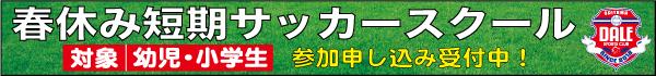 春休み短期サッカースクール_バナー